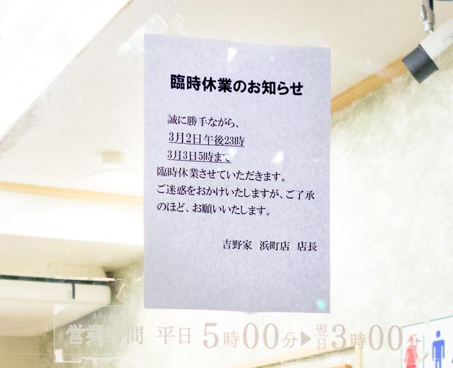 「浜町店」ちょっとした貼り紙にある場所表示がありがたい。