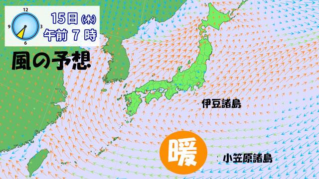 今週は、南から暖かな風がどんどん来る。