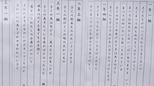 そして小学校低学年が書いた菊人形俳句がびっしり。これは勝てない! サッカー王国ブラジルがペレを生んだように、菊人形王国吉浜では英才教育が行われている!