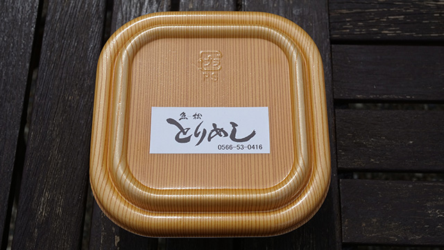 魚松のとりめし。とりめしの案内サイトによると魚松は地元の味だというが…