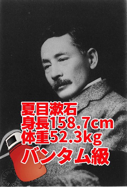 「吾輩はボクサーである」と言う挨拶もそこそこに、殴ってきそうな漱石