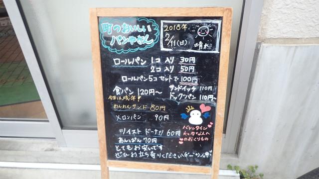 ん? 30円?
