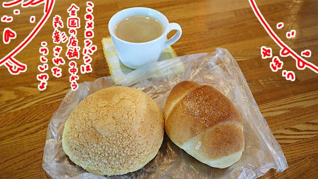 中でもお薦めのメロンパンと塩パン。コーヒーはバイク屋さんがサービスしてくれた。