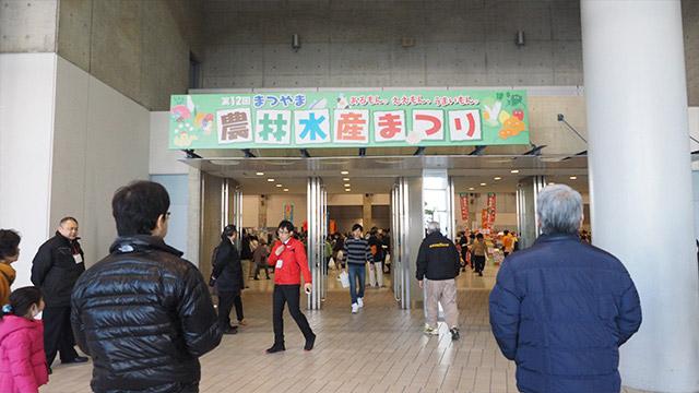 松山の美味しいものが集まる、年に一回のお祭り。