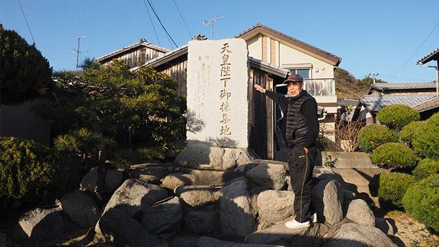 海沿いにある「天皇陛下御採集地」の碑