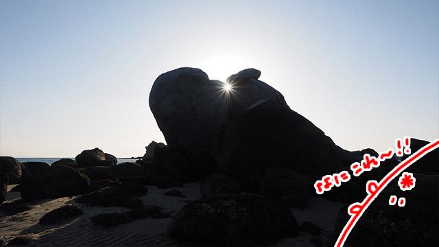 ピカーン! 太陽が岩の隙間を通り輝く瞬間。筒状となった岩の隙間から太陽光が見えるのは特別な日だけらしい。
