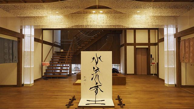 超高級旅館のようだ。中央の文字は龍馬伝の題字を書いたことでも知られる愛媛出身の書道家・紫舟さんのもの。