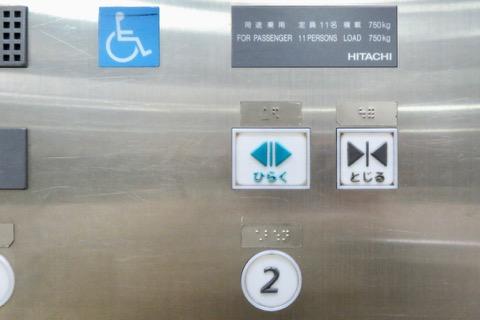 日立。JR新宿駅。