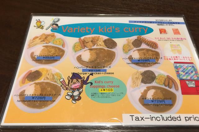 こちらはCoCo壱番屋の沖縄南インター店という店舗で見つけたキッズメニュー。