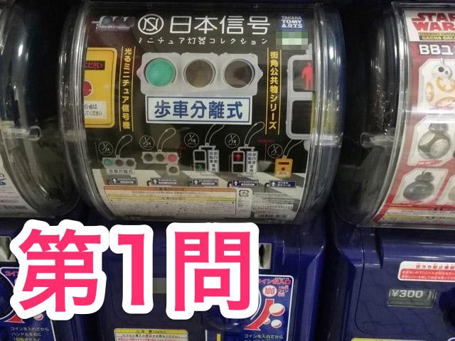 第1問『日本信号 ミニチュア灯器コレクション』