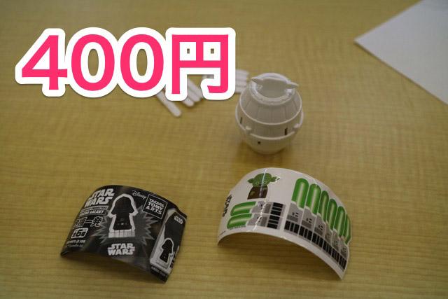 正解は400円