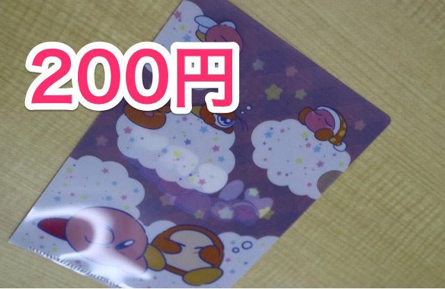正解は200円