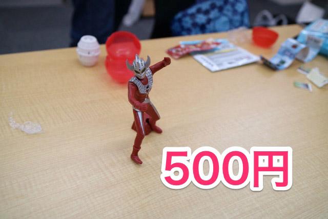 正解は500円