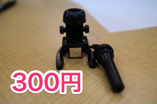 正解は300円