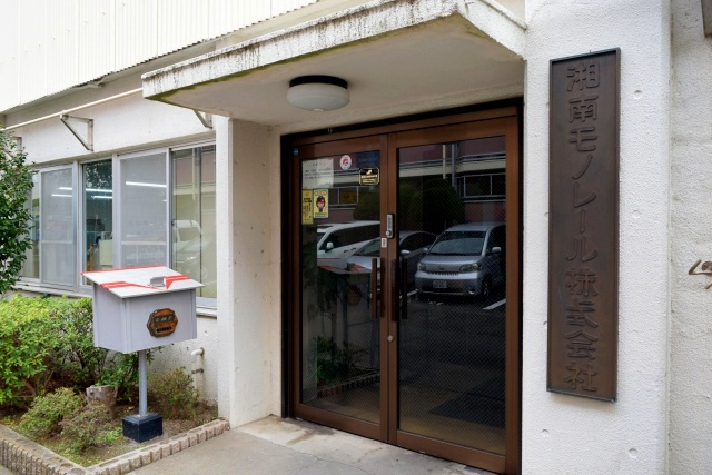 車両基地の1階部分が湘南モノレールさんの本社になっている。モノレールの正面をかたどった郵便受けがでかい。
