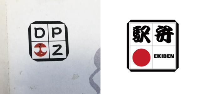 日本鉄道構内営業中央会が認定した駅弁には右の駅弁マークがつけられる
