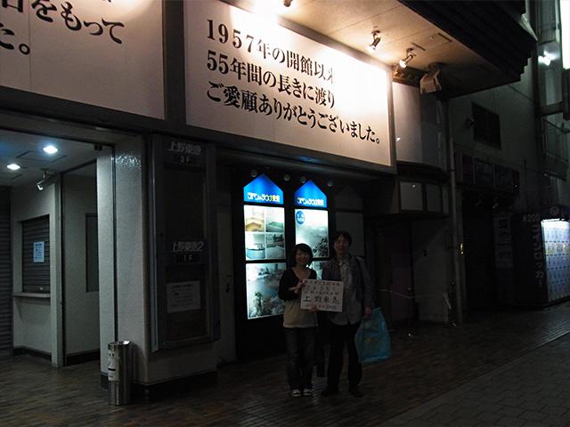 上野東急でバトルシップを2回見た2人で。
