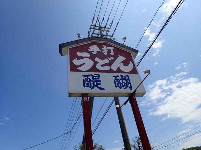 この醍醐という店で、ふみちゃんは働いているらしい。
