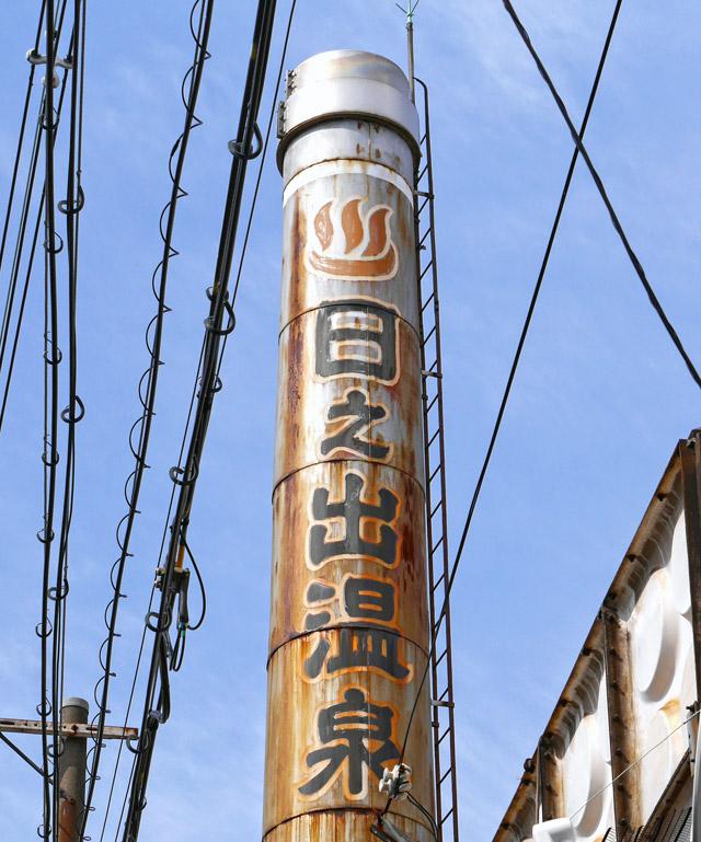 温泉マークと、その下には堂々とした銭湯名が。これぞ王道的な煙突である。赤サビも相まって、風情のかたまりみたいになっていた