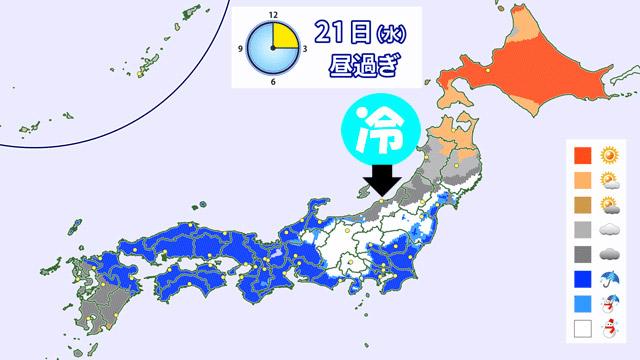 春分の日(水)の予報。冷たい空気が南下して、東日本では雪のところも。いったん冬の寒さに。
