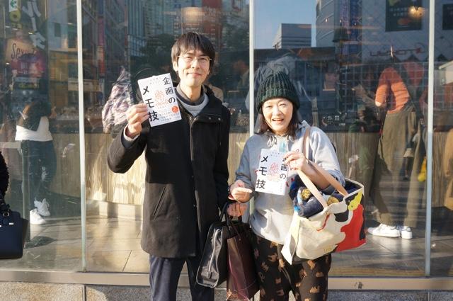 高橋氏と乙幡氏と、手には著書。場所は渋谷。