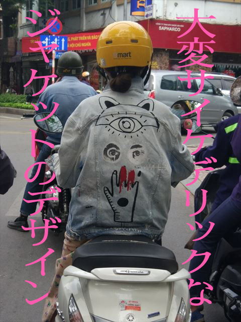 見かけた女性のジャケットのデザインがサイケデリックだった。