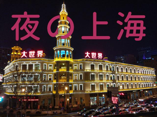 で、やってみたが、「すみません、前の方がいい」という結論に。丸っこすぎたか。 中国や上海というイメージが、前のパターンの漢字とマッチしていたのかもしれない。
