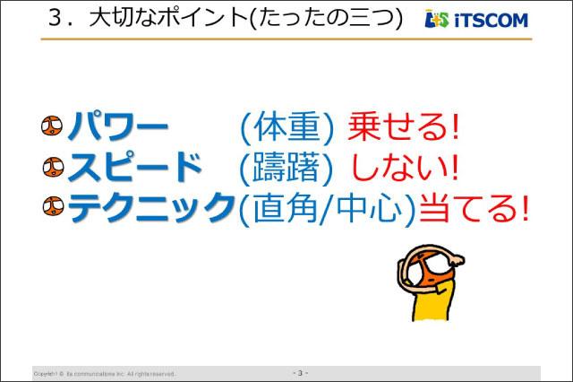 花川さんいわく、この3つのポイントを押さえれば誰でも板が割れるという