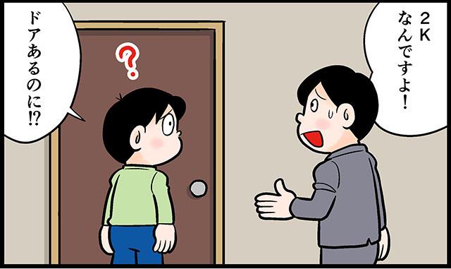 ホントにあるんだ、開かずの扉