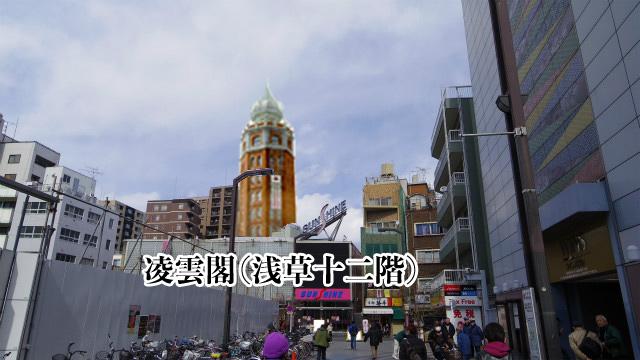 先日、遺構らしきものが出土して速攻で取材していた西村さんの記事より。凌雲閣が現存していたらこんな感じ。
