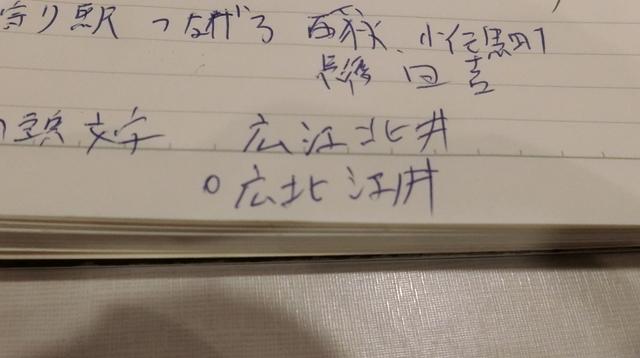 それぞれの名字を一文字ずつ取って「広北江ノ井(ひろきたえのい)」もよかった。