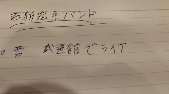夢は武道館でライブ。