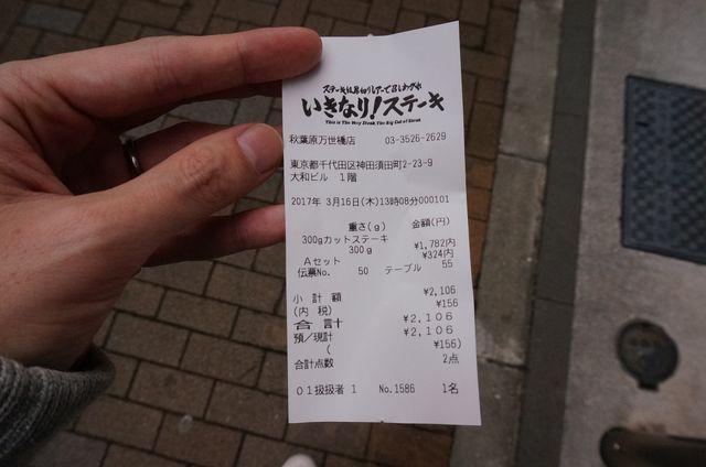 2000円を支払った者だけが手にすることができる紙切れである