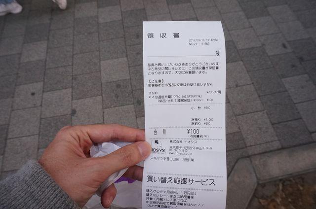 100円も10万円も、レシートは同じレシート。レシートに貴賎なし…!