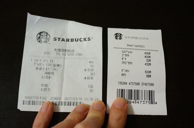 コーヒーボタンを押すと出てくる、スタバのレシート。左が本物、右がマシンで出したもの