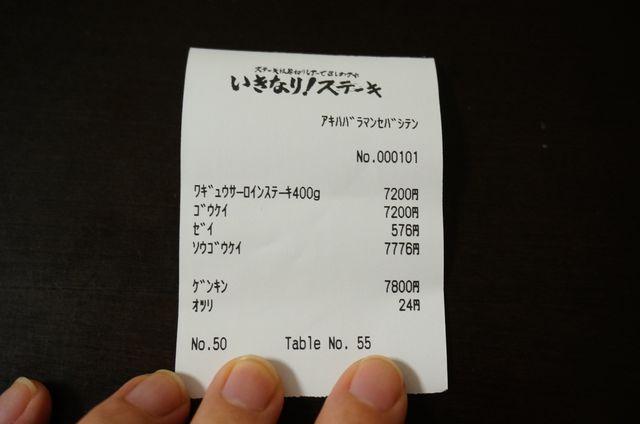 というわけでディナーボタンもあり、ランチにないメニューのステーキが出てくる。値段も8000円近い