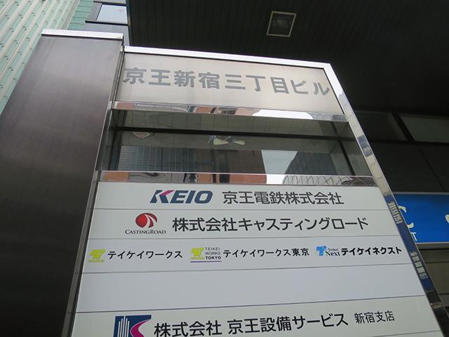 新宿の東口側に「京王」のビルがある違和感、誰か気づいてただろうか