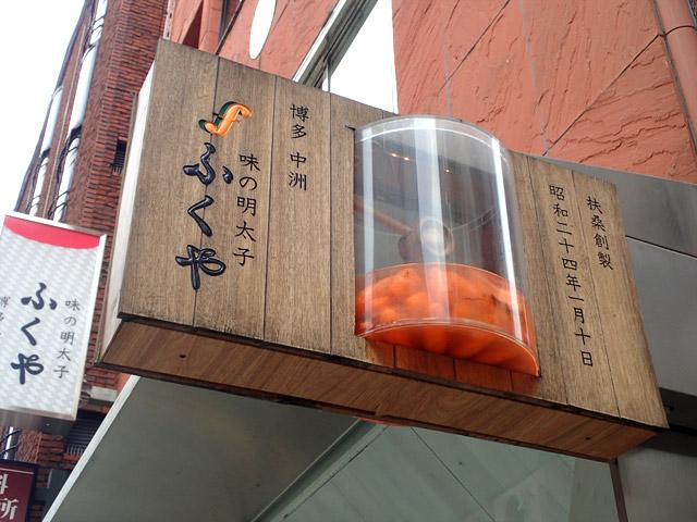 ふくやでは今も辛子明太子ではなく、味の明太子という商品名で販売している。