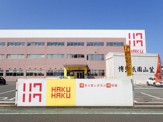 これがハクハク。最寄は吉塚駅だけど、博多駅からタクシーで1500円弱だったので、人数がいるならタクシーでの移動がオススメ。