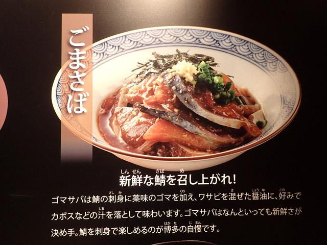 博多滞在中に2度食べたゴマサバがとてもおいしかったです。