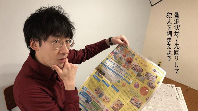 キャスト:犯人役 井上マサキ / 探偵役 北向ハナウタ