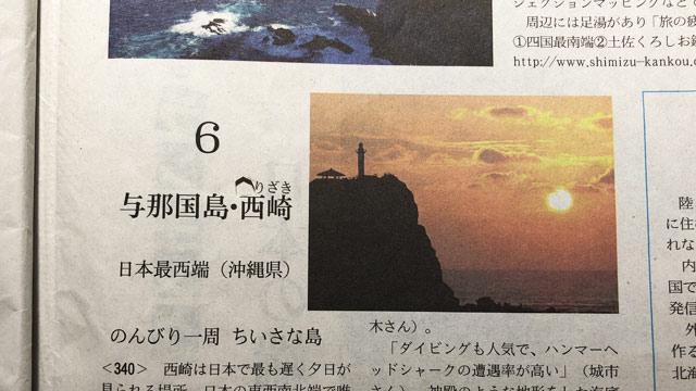 与那国島・西崎(■りざき)