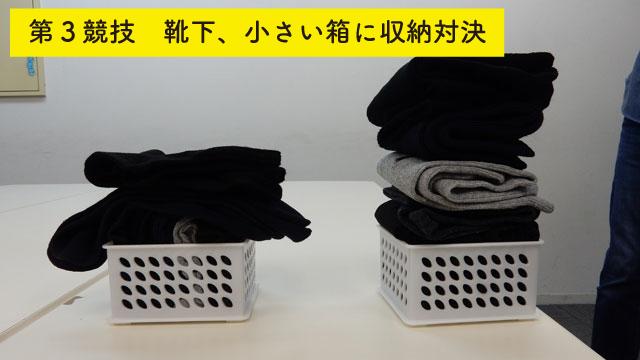 靴下、小さい箱に収納対決。