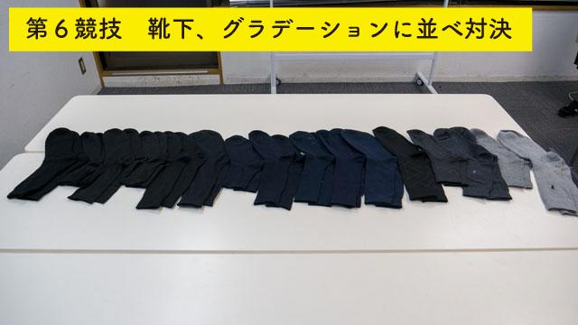 靴下、グラデーションに並べ対決。