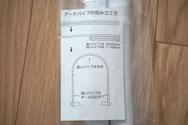 シンプルな組立図がついている。