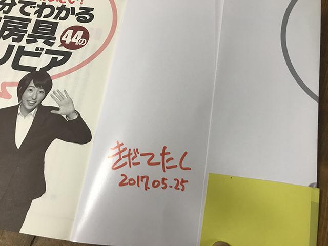 去年出た本(ライター西村さん他との共著)にいれたサイン。名前書いただけ。
