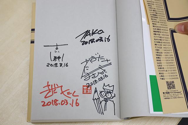 共著者4人のサイン。きだて、放送作家の古川耕氏、他故壁氏氏、文具王高畑氏。文具王は中学生の頃に作ったサインとのことで、書き慣れ感すさまじい。イラストと花押まで入れる余裕。