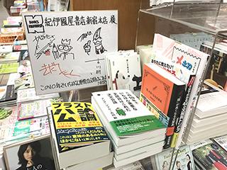 色紙まで書かせてもらった。紀伊國屋書店新宿本店の6Fにまだあります。