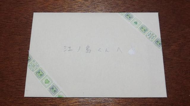 まずはおしゃれにシールを貼ったこの手紙。