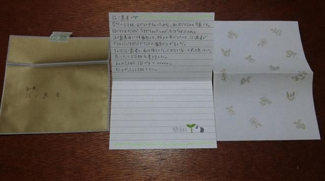 次はちょっと可愛い感じの手紙。明るく振る舞っているが、根は真面目なタイプだと思う。